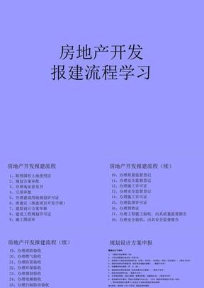 2018-2019年房地产开发报建流程培训PPT课件.pptx