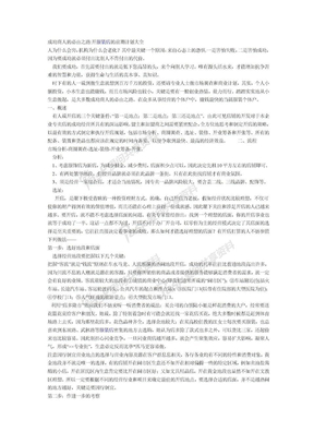 开服装店策划方案方案精华版.doc