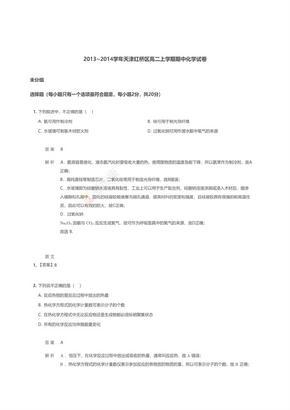 2013~2014学年天津红桥区高二上学期期中化学试卷 【答案版】.pdf