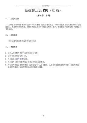 新媒体运营KPI初精编版.docx