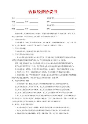 合伙经营协议书最完整版.doc