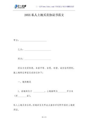 20XX私人土地买卖协议书范文_1.docx