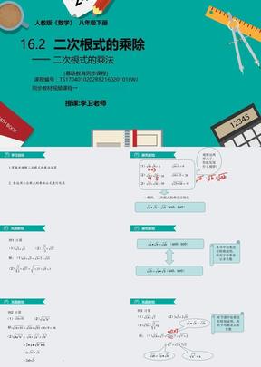 人教版数学八年级下第十六章16.2二次根式的乘除(1)二次根式的乘法.pptx