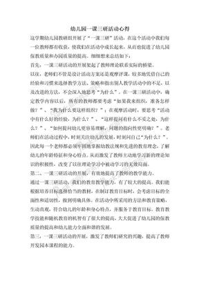 幼儿园一课三研活动总结.docx