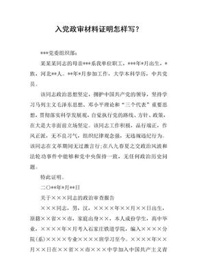 [范本]入党政审材料证明怎样写?.docx