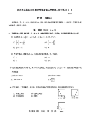 2019高三北京市东城一模理数试卷及答案无水印.pdf