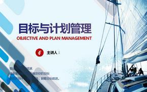 2019年公司企业员工培训课件目标与计划管理培训PPT模板.pptx