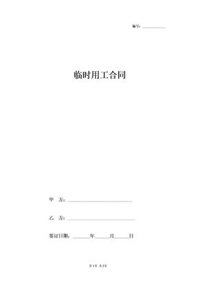 临时用工合同协议书范本 完整版 .docx