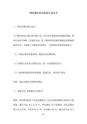 2018年酒店微信活动策划方案参考.docx
