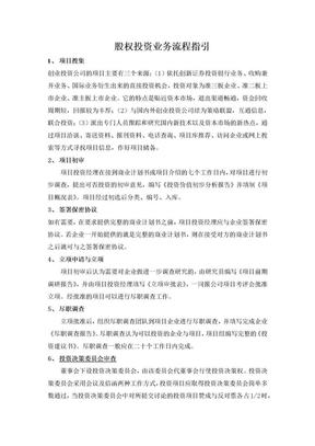 股权投资业务流程指引.doc