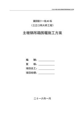 三江口特大桥主墩钢吊箱围堰施工方案.doc