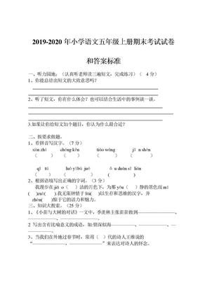 2019-2020年小学语文五年级上册期末考试试卷和答案标准.doc