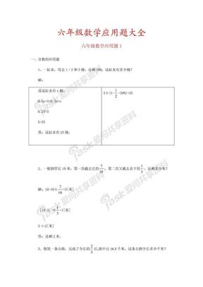 六年级数学应用题大全(含答案).pdf