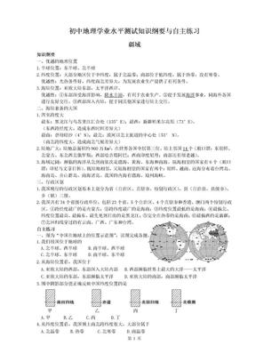 初中地理学业水平测试知识纲要与自主练习(八年级上下册内容).doc
