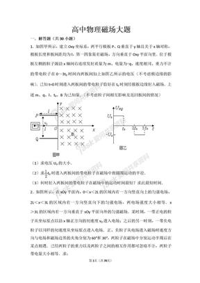 高中物理磁场大题(超全).doc