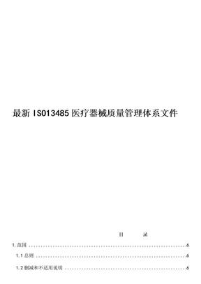 最新ISO13485医疗器械质量管理体系文件.docx