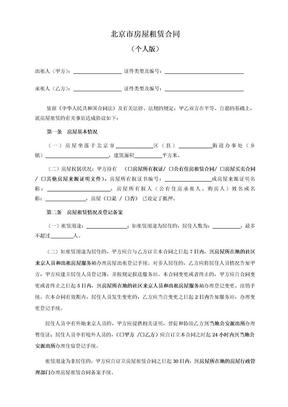 北京市房屋租赁合同范本个人版.doc