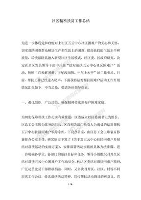 2018年社区精准扶贫工作总结.docx