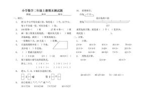 小学数学二年级上册期末测试题.doc