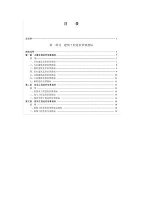 江苏省建筑工程造价估算指标.doc.doc