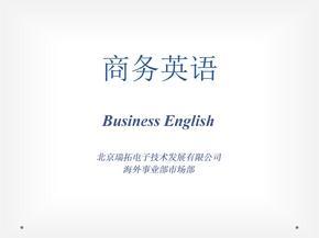 商务英语培训资料3(修改版).ppt