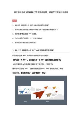 困扰你的各种PPT主题色问题.pdf