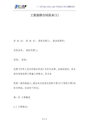 工装装修合同范本[1].docx