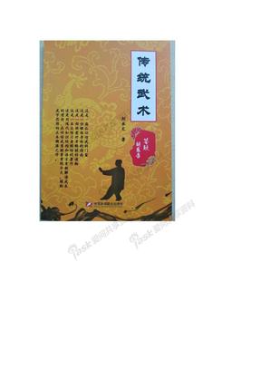 ---传统传统武术答疑解惑录(刘永文著).docx