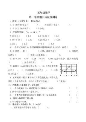 【人教版】2015-2016年五年级上数学期中试卷及答案.doc