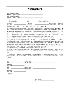 车辆转让协议书范本(未过户).doc