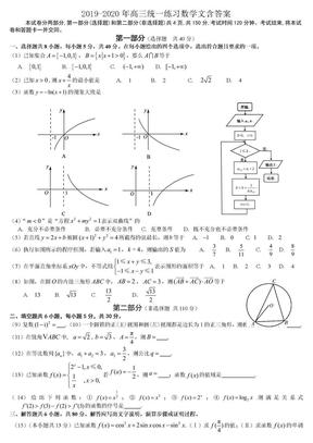 2019-2020年高三统一练习数学文含答案.doc