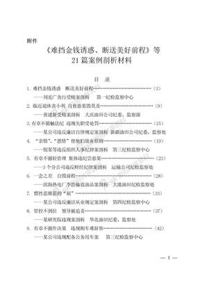 案例例子剖析材料(油田公司发文).doc