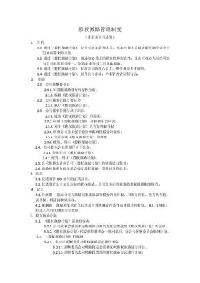 股权激励管理制度.doc