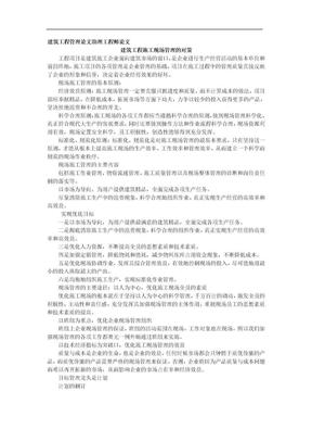 建筑工程管理论文助理工程师论文.doc