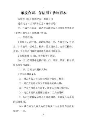 承揽合同:保洁用工协议范本.docx