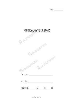 机械设备转让合同协议书范本 通用版-在行文库.doc