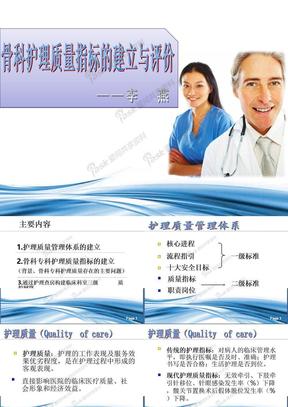 骨科护理质量指标的建立与评价.ppt