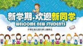 欢迎新同学主题班会欢迎新生入学PPT模板.pptx