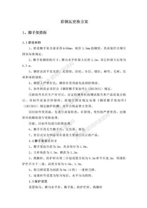 彩钢板更换方案(修改版).doc