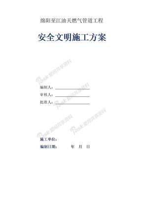 燃气管道安全文明施工方案.doc