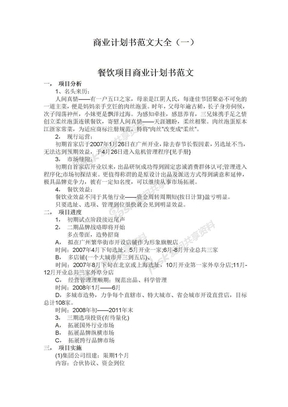 经典商业计划书范文大全范例.doc