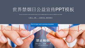 世界禁烟日公益宣传公益策划PPT模板.pptx