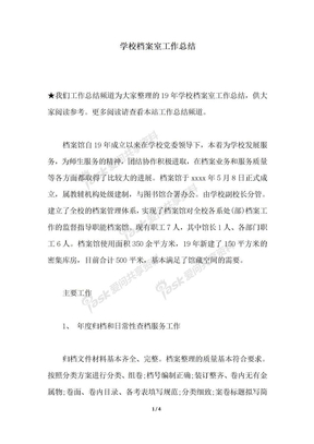 2018年学校档案室工作总结.docx