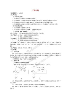 高中物理《交变电路》教案 教科版选修1-1.doc