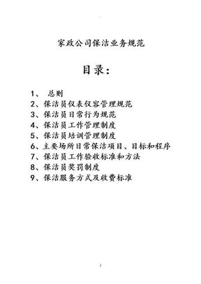 家政服务保洁规范合同模板.doc
