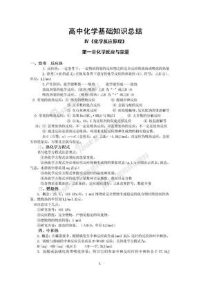 2018届高中化学必修三知识点大全.docx