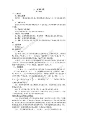 2017人教版七年级上数学教案(全册).doc