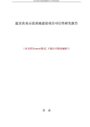 温室农业示范基地建设项目可行性研究报告.doc