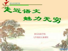 初中语文学习方法介绍课件.ppt