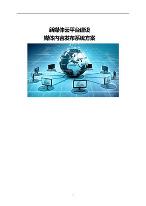 新媒体云平台建设-媒体内容发布系统方案.docx